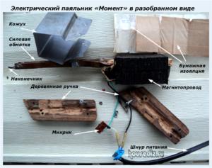 Электрический паяльник «Момент» в разобранном виде