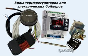Виды терморегуляторов для электрических бойлеров