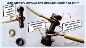 Как сделать кольца для подключения под винт