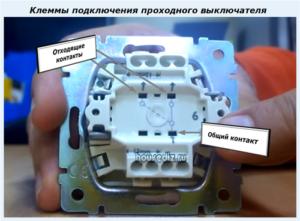 Клеммы подключения проходного выключателя