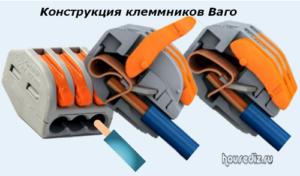 Конструкция клеммников Ваго