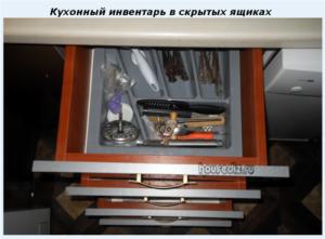 Кухонный инвентарь в скрытых ящиках