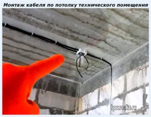 Монтаж кабеля по потолку технического помещения