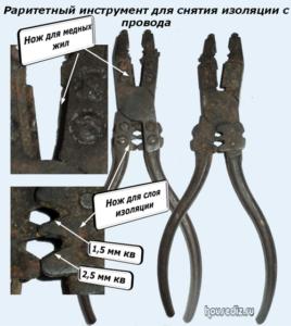 Раритетный инструмент для снятия изоляции с провода