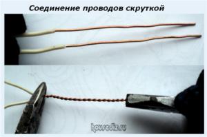 Соединение проводов скруткой