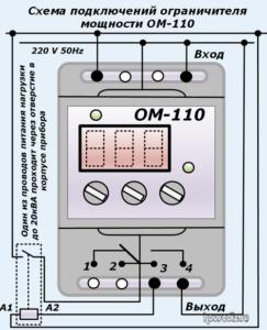 Схема подключений ограничителя мощности ОМ-110