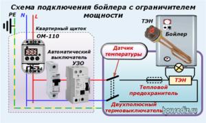 Схема подключения бойлера с ограничителем мощности