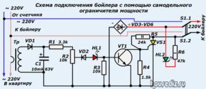 Схема подключения бойлера с помощью самодельного ограничителя мощности
