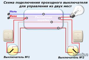 Схема подключения проходного выключателя для управления из двух мест