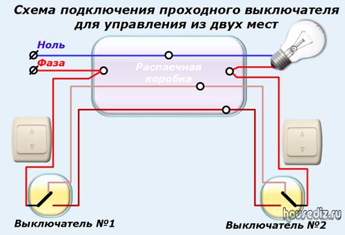 Схема подключения переключателя с двух мест фото 638