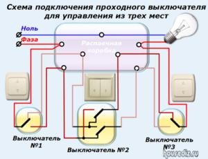 Схема подключения проходного выключателя для управления из трех мест