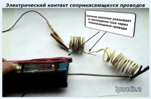 Электрический контакт соприкасающихся проводов