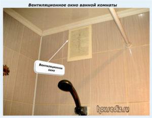 Вентиляционное окно ванной комнаты