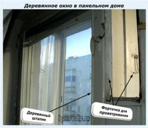 Деревянное окно в панельном доме