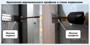 Крепление вертикального профиля к стене подвесами