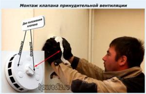 Монтаж клапана принудительной вентиляции