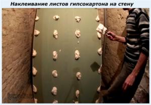 Наклеивание листов гипсокартона на стену