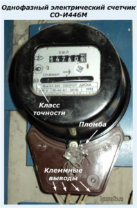 Однофазный электрический счетчик СО-И446М