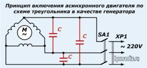 Принцип включения асинхронного двигателя по схеме треугольника в качестве генератора