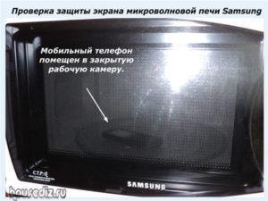 Проверка защиты экрана микроволновой печи Samsung