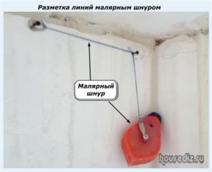 Разметка линий малярным шнуром