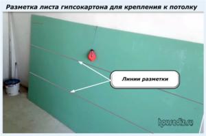 Разметка листа гипсокартона для крепления к потолку