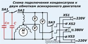 Схема подключения конденсаторов к двум обмоткам асинхронного двигателя