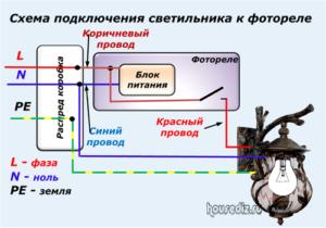 Схема подключения светильника к фотореле