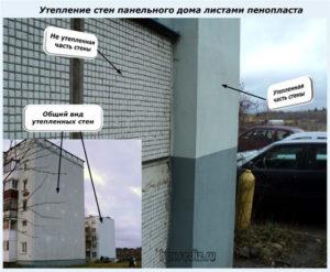 Утепление стен панельного дома листами пенопласта
