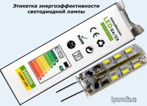 Этикетка энергоэффективности светодиодной лампы