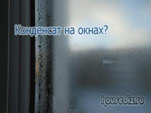 Почему на окнах появляется конденсат