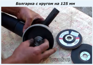 Болгарка с кругом на 125 мм