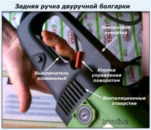 Задняя ручка двуручной болгарки