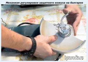 Механизм регулировки защитного кожуха на болгарке
