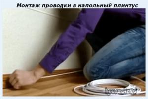 Монтаж проводки в напольный плинтус