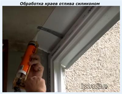 Как установить раздвижные пластиковые окна своими руками диз.