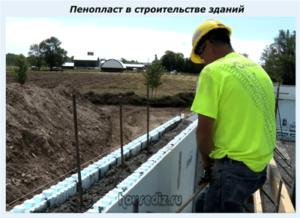 Пенопласт в строительстве зданий