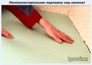Пенополистирольная подложка под ламинат