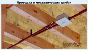 Проводка в металлических трубах