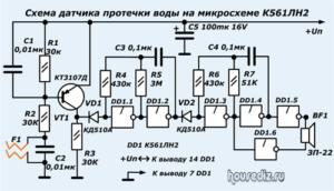 Схема датчика протечки воды на микросхеме К561ЛН2