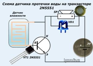 Схема датчика протечки воды на транзисторе 2N5551