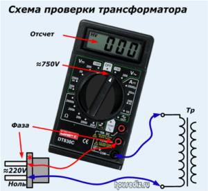 Схема проверки трансформатора