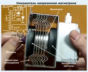 Умножитель напряжения магнетрона