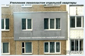 Утепление пенопластом отдельной квартиры