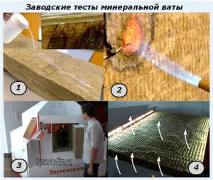 Заводские тесты минеральной ваты