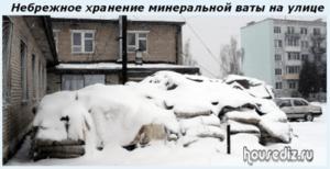 Небрежное хранение минеральной ваты на улице
