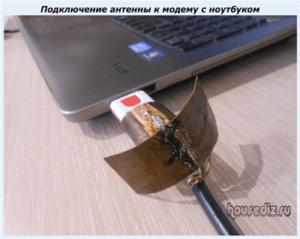 Подключение антенны к модему с ноутбуком