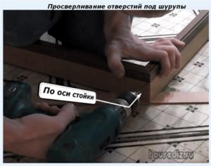 Просверливание отверстий под шурупы