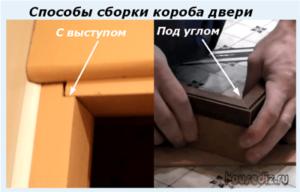 Способы сборки короба двери