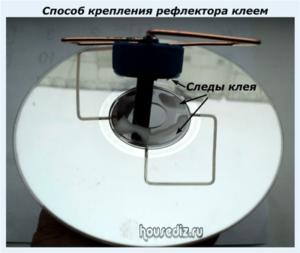 Способ крепления рефлектора клеем